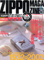 0062 zippo collection manual 6