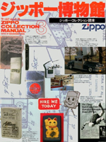 0241 zippo collection manual 3