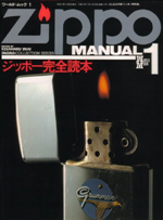 0281 zippo collection manual 1